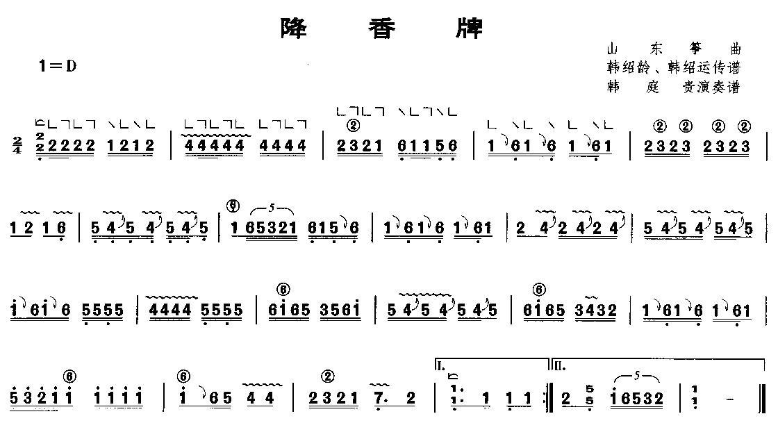 降香牌-古筝曲谱(简谱) 吉他谱图片