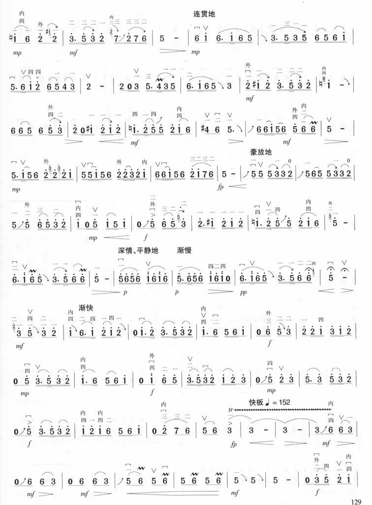 一枝花-张式业(二胡曲谱) 吉他谱图片