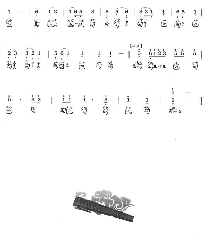 风云际会-古琴曲谱(简谱) 吉他谱图片