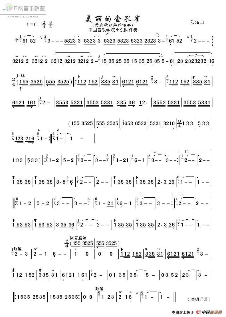 美丽的金孔雀-葫芦丝曲谱(简谱) 吉他谱图片