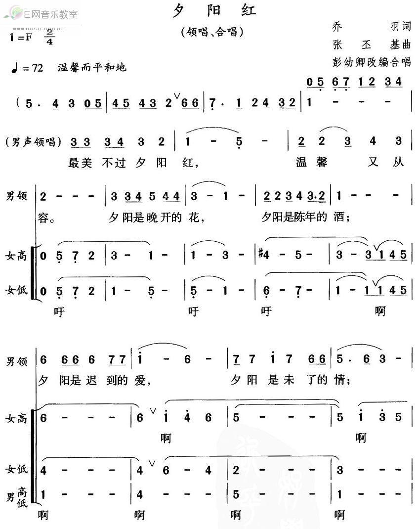 《夕阳红-领唱 合唱(简谱)》吉他谱图片