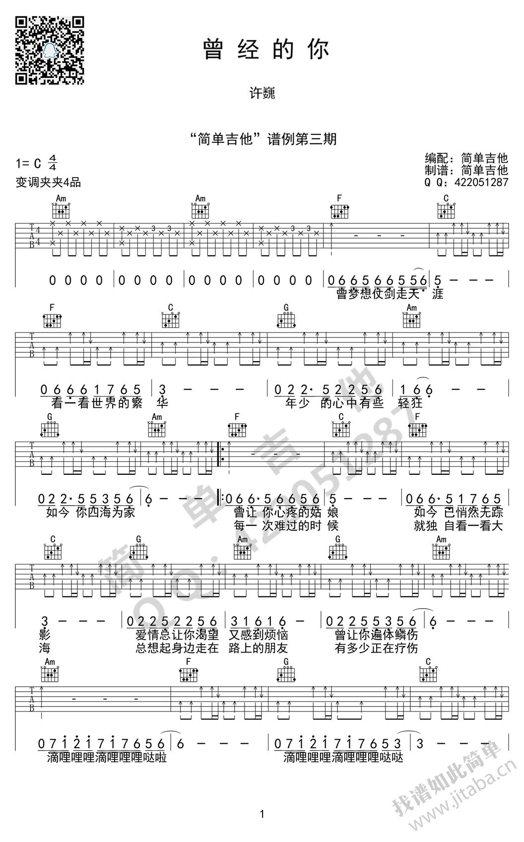 《曾经的你吉他谱_许巍_c调弹唱(图片谱高清版)》吉他图片
