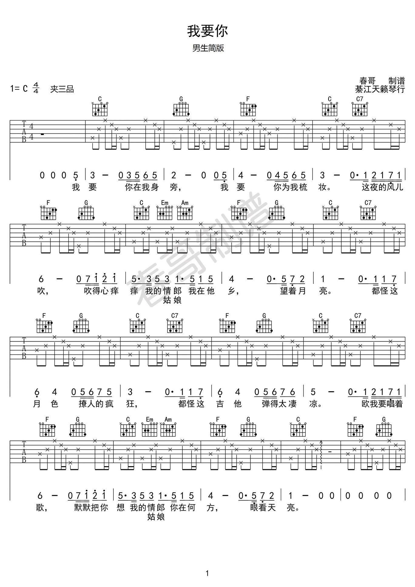 我要你吉他谱_c调男生简单版_《驴得水》主题曲弹唱谱图片