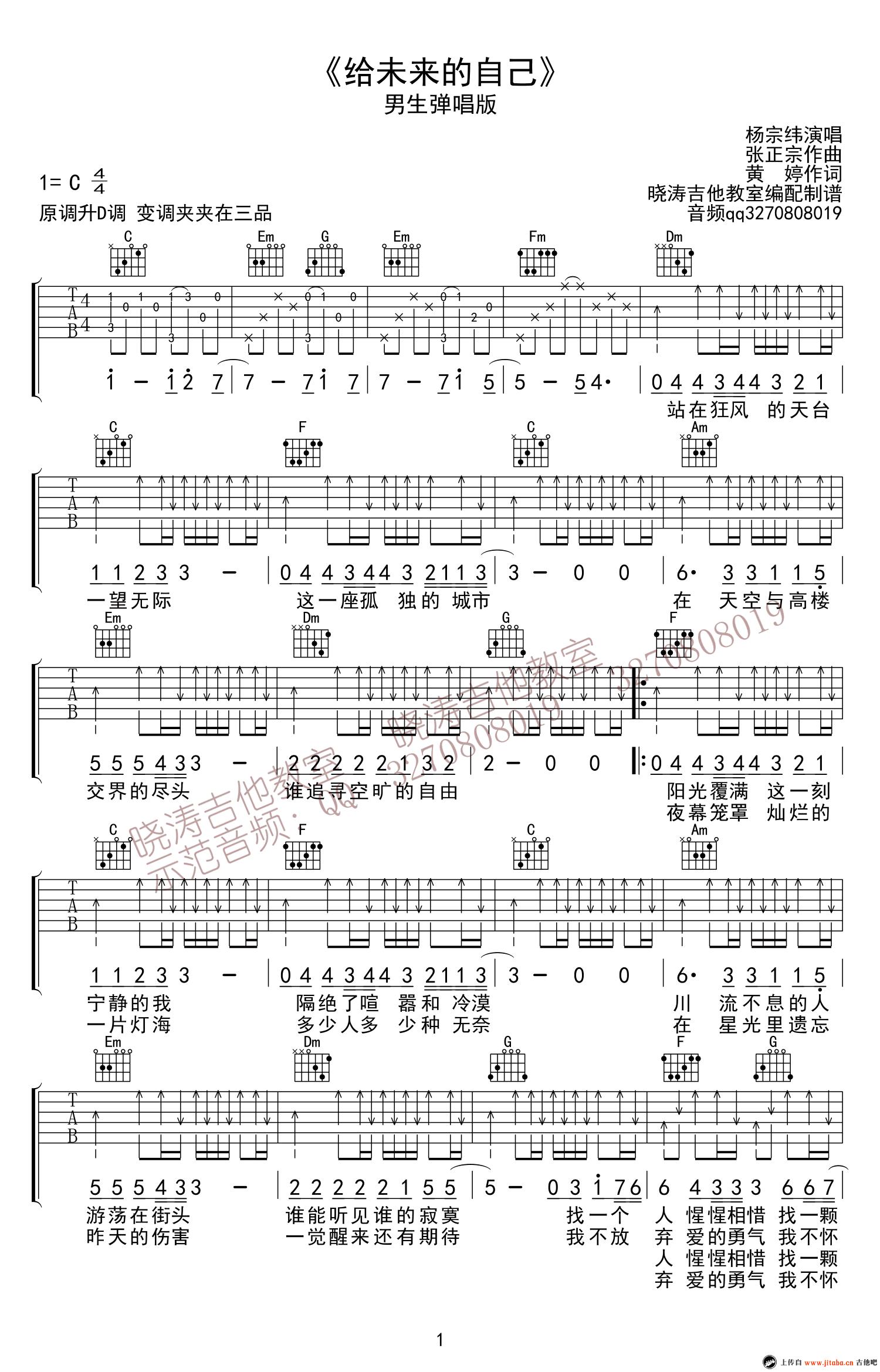 给未来的自己吉他谱_c调男生版_杨宗纬_弹唱六线谱图片