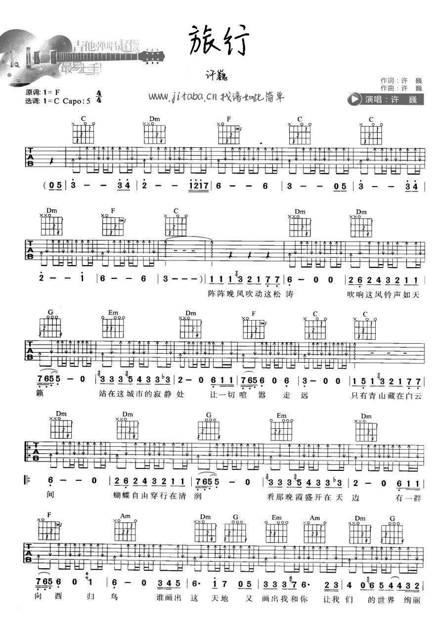 《旅行吉他谱c调_许巍_最易上手吉他弹唱谱》吉他谱图片