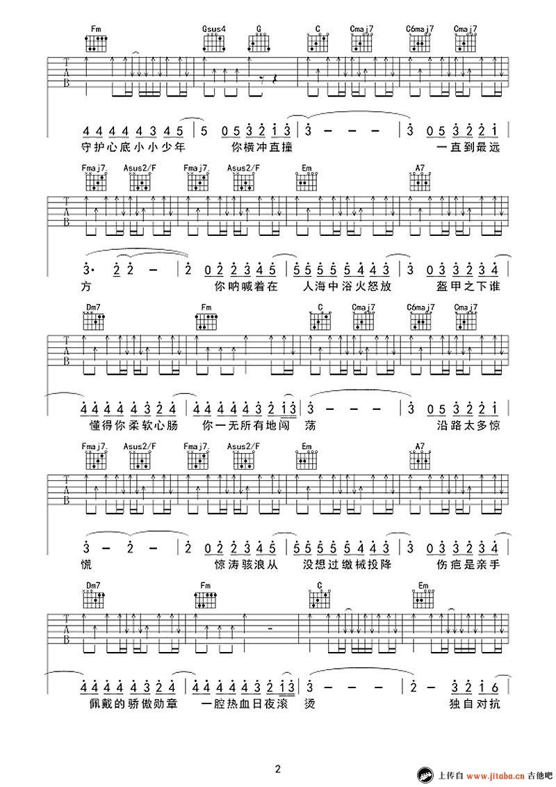 华晨宇《横冲直撞》吉他谱_c调弹唱谱_图片谱 吉他谱图片