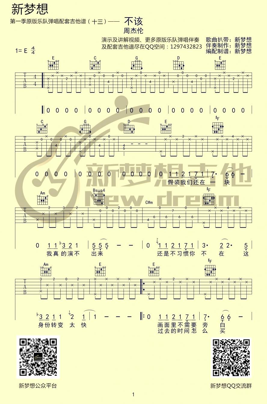 《不该吉他谱_周杰伦_不该六线谱_幻城主题曲》吉他谱图片