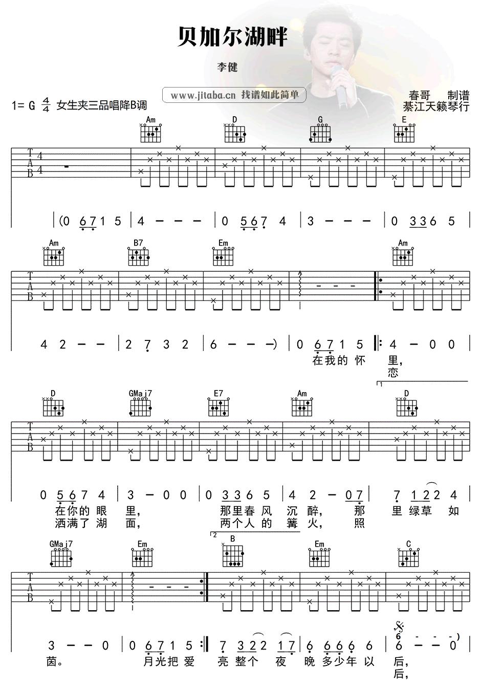 《貝加爾湖畔吉他譜簡單版_李健_彈唱六線譜》吉他譜圖片