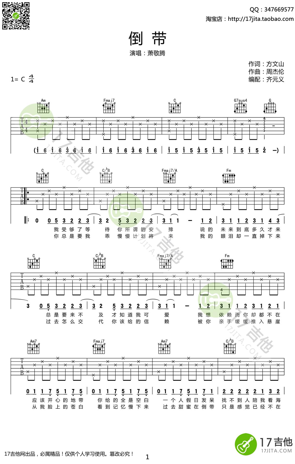 萧敬腾《倒带》吉他谱_c调男生版_高清弹唱谱图片