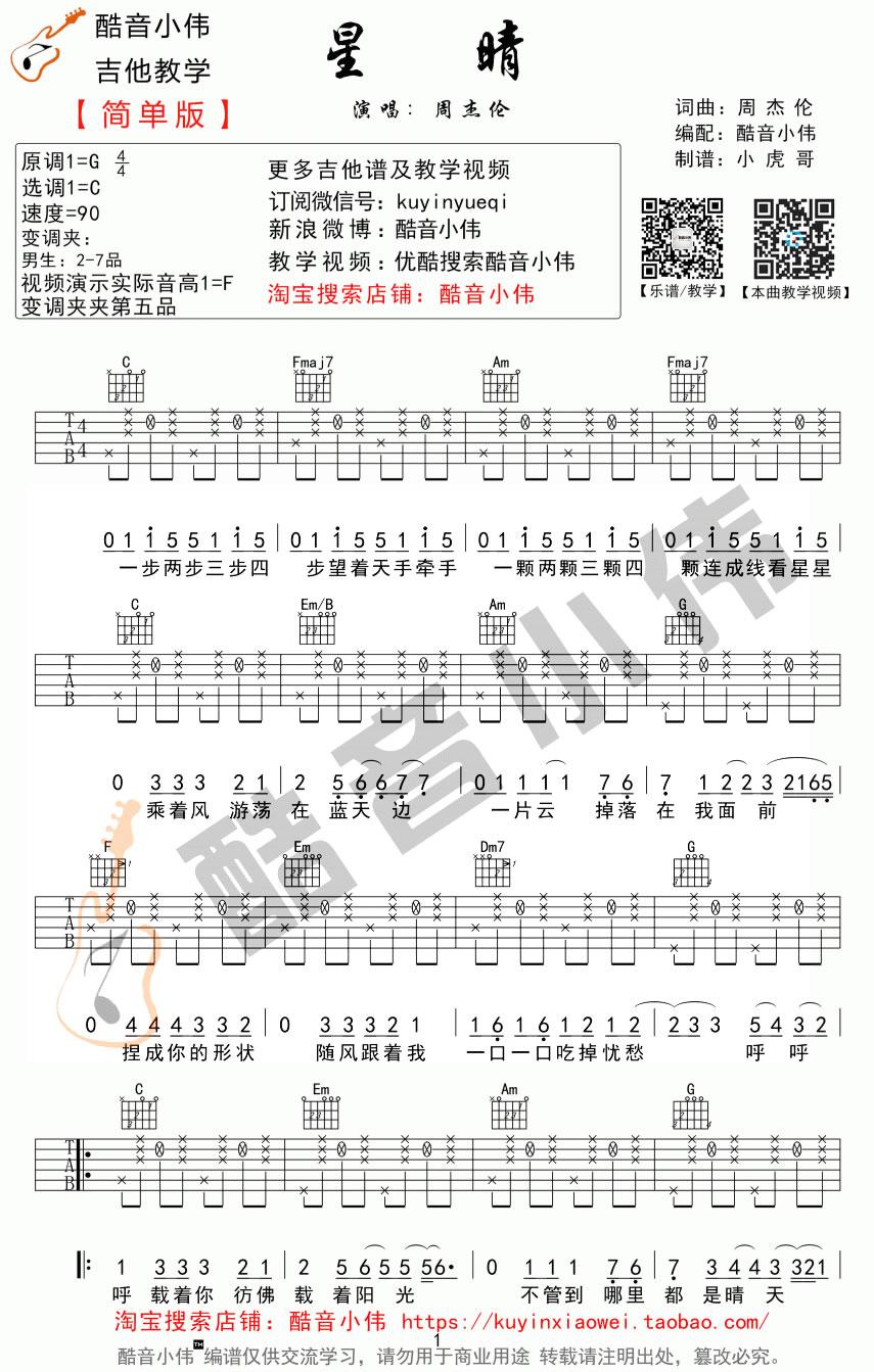 《星晴吉他谱_周杰伦《星晴》吉他弹唱视频示范》吉他图片