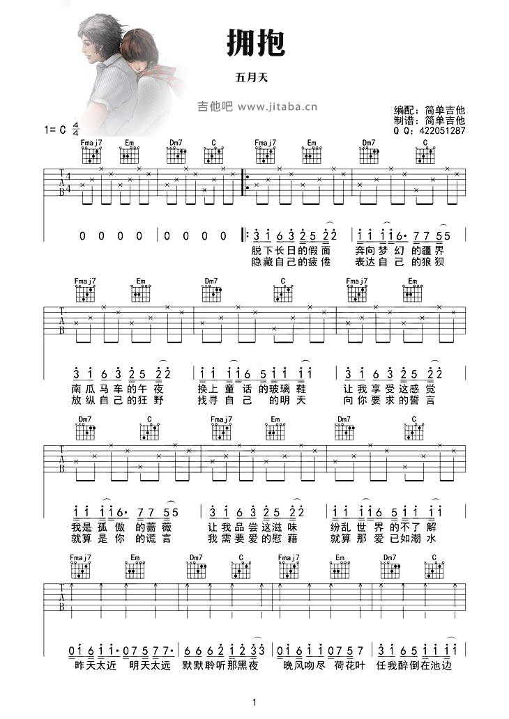 五月天拥抱吉他谱_拥抱吉他谱简单版_五月天_c调弹唱谱 吉他谱