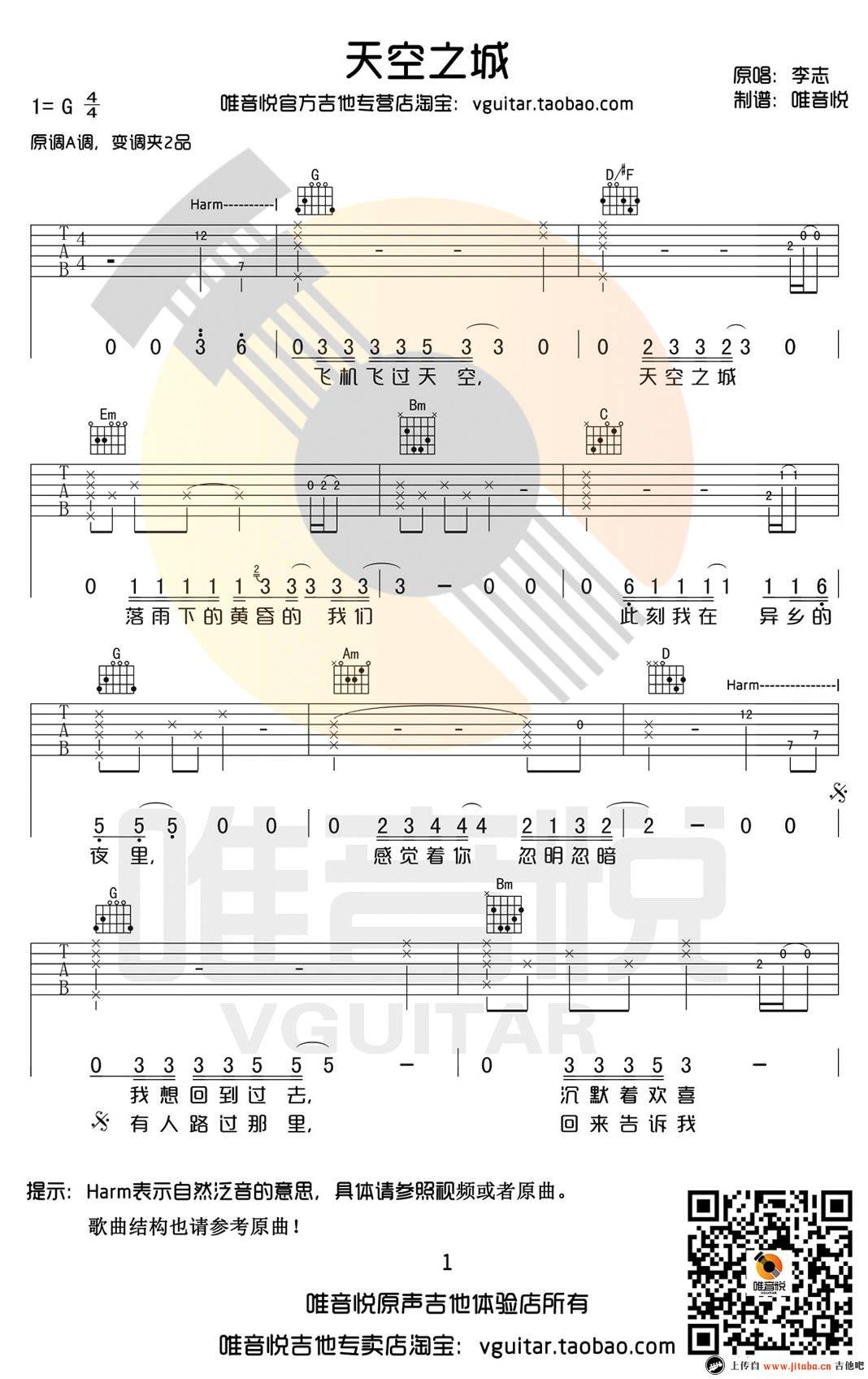 天空之城吉他谱_g调简单版_李志图片