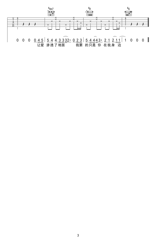 周杰伦《枫》吉他谱_g调弹唱谱_六线谱高清版图片