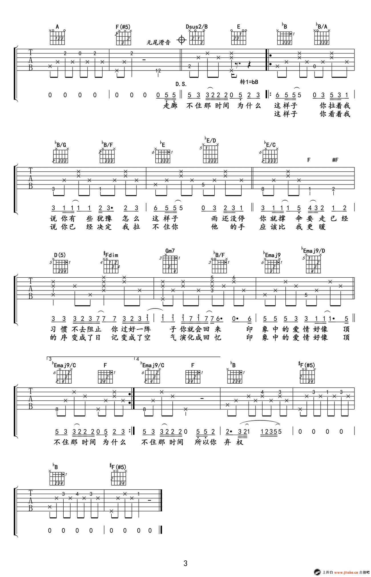 《半岛铁盒吉他谱_周杰伦_高清弹唱谱_视频演示》吉他图片