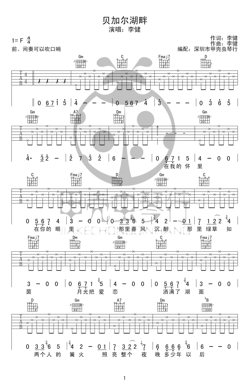 《貝加爾湖畔吉他譜_李健_原版彈唱譜_高清》吉他譜圖片
