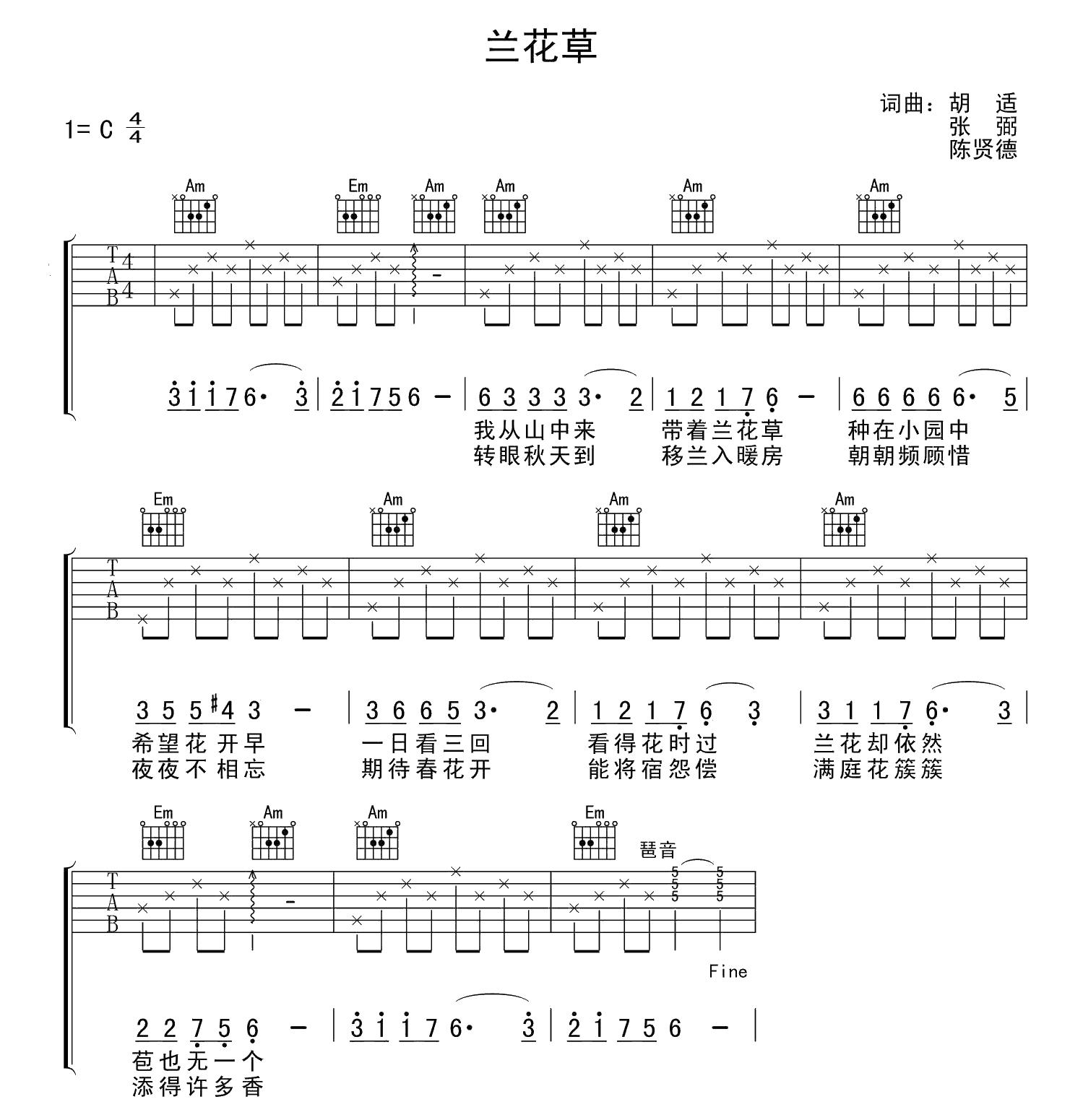 《吉他入门简单版《兰花草》》吉他谱