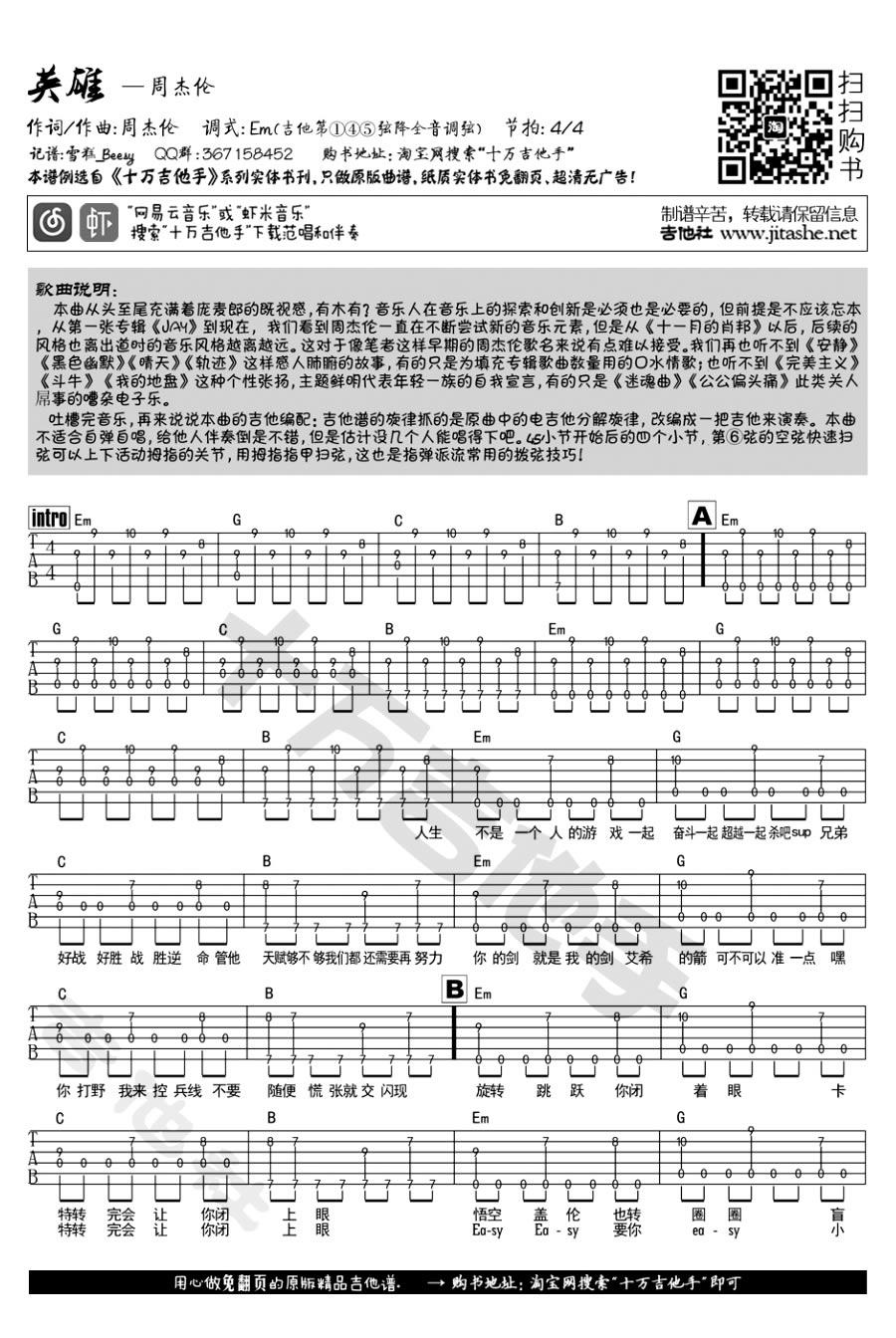 周杰伦《英雄联盟》lol主题曲吉他谱图片
