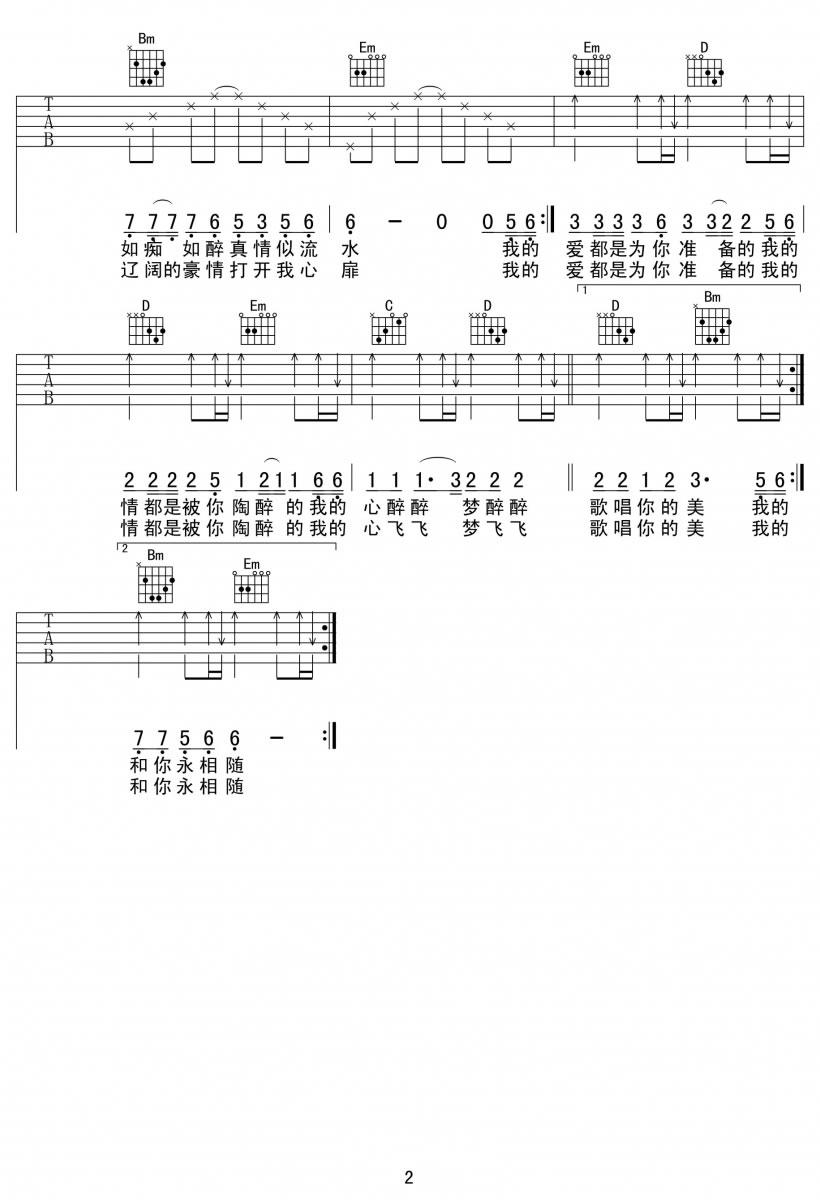 《《歌在飞》吉他弹唱伴奏谱_苏勒亚其其格》吉他谱图片
