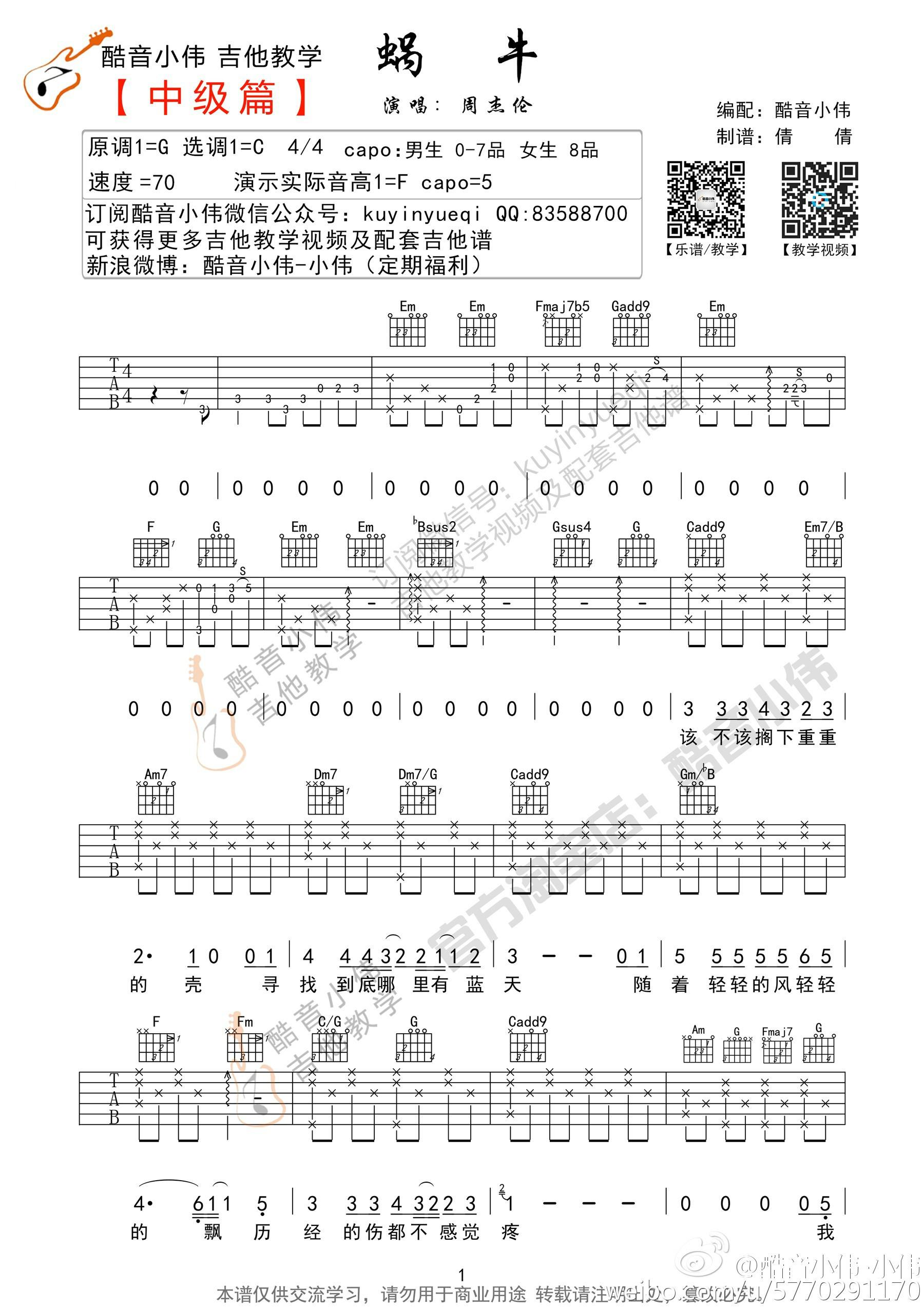 《周杰伦《蜗牛》吉他谱_《蜗牛》吉他弹唱教学》吉他图片