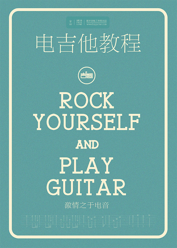 彼岸电吉他教程(Rock yourself and play guitar)