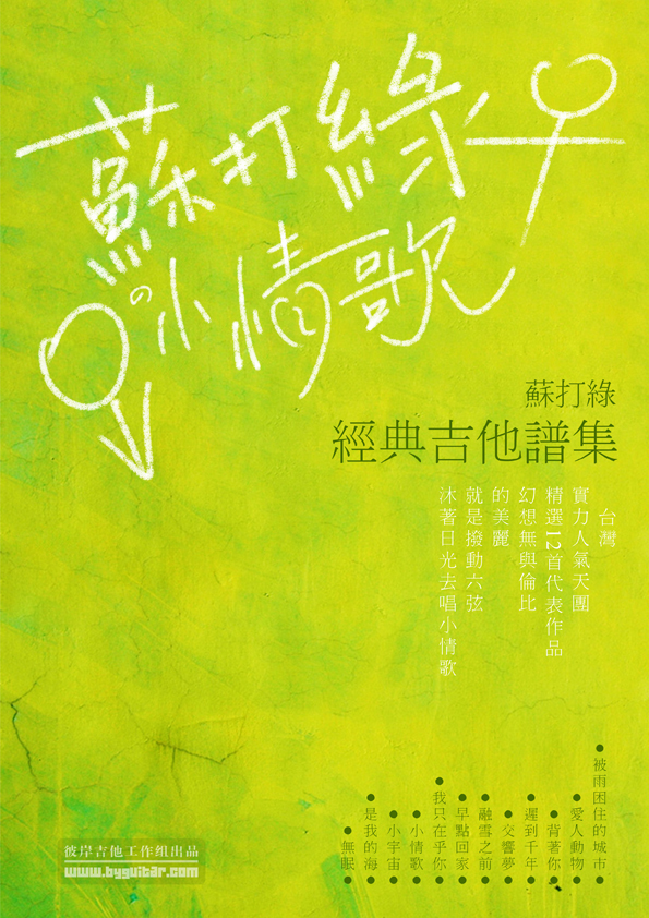 主题 台湾人气天团苏打绿吉他谱集即将发布