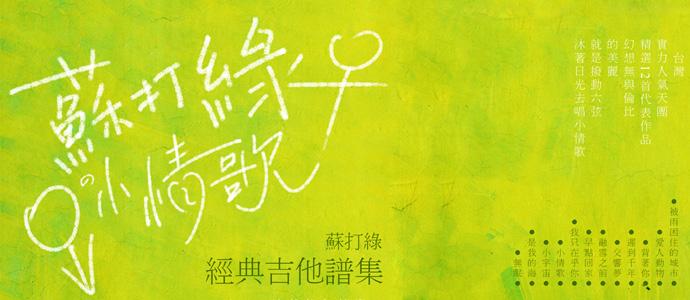《苏打绿的小情歌-经典吉他谱集》