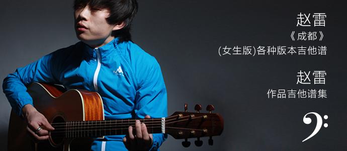 赵雷《成都》女生版,作品各种版本吉他谱大放送