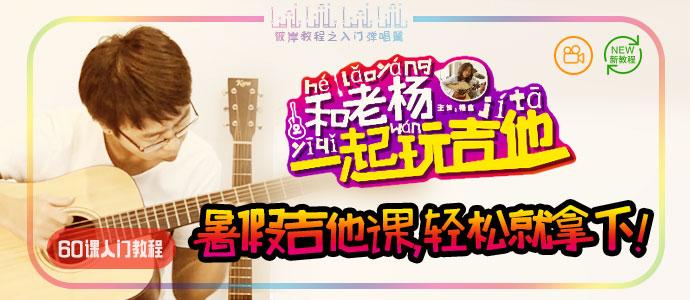 暑假吉他课,轻松就拿下!60课视频吉他入门教程!彼岸吉他诚意出品!