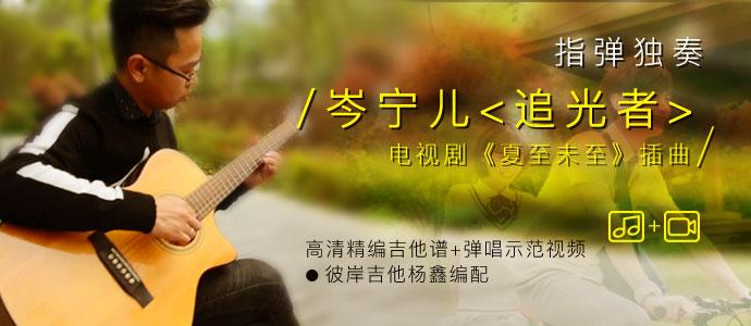 《追光者》 指弹版(彼岸杨鑫编配高清版吉他谱)+视频示范