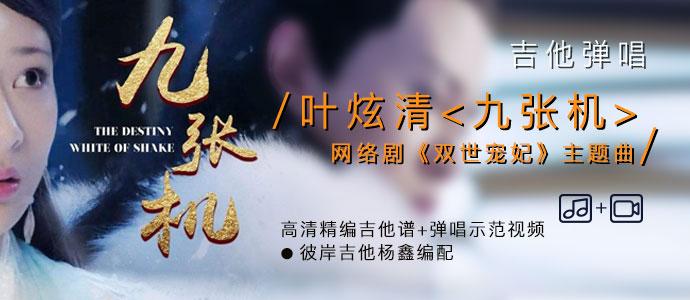 《九张机 -网剧《双世宠妃》主题曲 (杨鑫编配高清版)》吉他谱