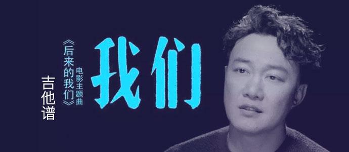 《我们》热门电影 后来的我们 主题曲吉他谱-杨鑫编配-PS:示范视频即将发布