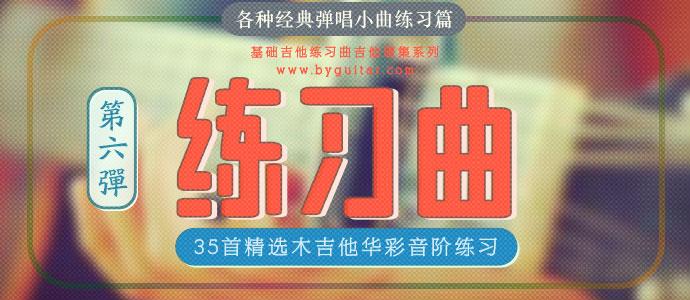 《练习曲》第六弹之木吉他华彩音阶练习篇(初学者基础吉他练习曲吉他谱集系列)
