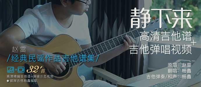 赵雷《静下来》弹唱MV-弹唱示范+高清吉他谱