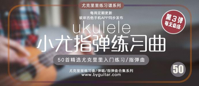 ukulele《小尤练习曲》第三弹之指弹篇50首(初学者基础尤克里里练习曲谱集系列)