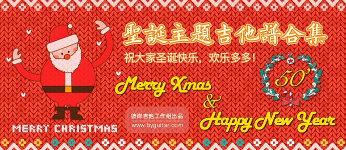 圣诞节主题吉他谱合集[50首]-Merry Xmas