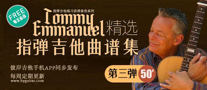 Tommy Emmanuel精选指弹吉他曲集第三弹50首-指弹爱好者收藏