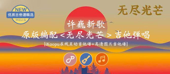 流行弹唱 许巍 《无尽光芒 许巍最新专辑歌曲(ikaopu可互动乐谱)》吉他谱