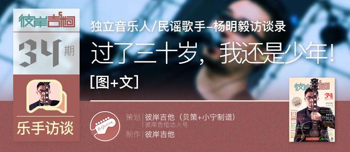 过了三十岁,我还是少年!独立音乐人-杨明毅访谈录