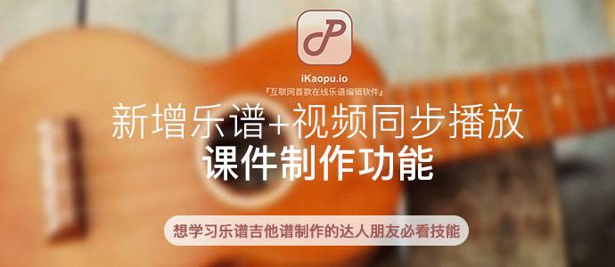 【重磅】iKaopu新增乐谱+视频同步播放课件制作功能