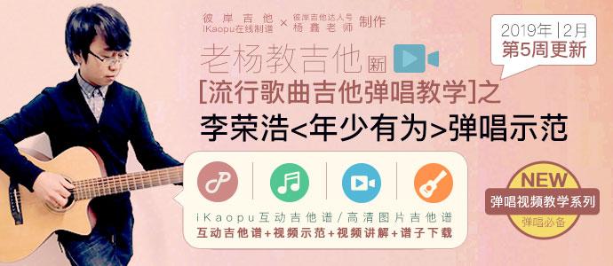 李荣浩《年少有为》吉他弹唱教学示范+示范-彼岸吉他出品