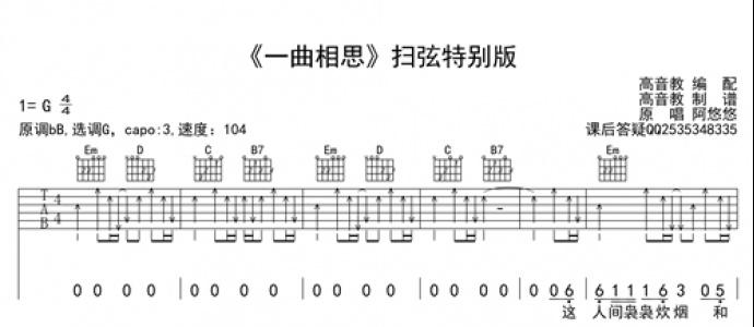 [优质谱推荐]阿悠悠《一曲相思 扫弦特别版》吉他谱