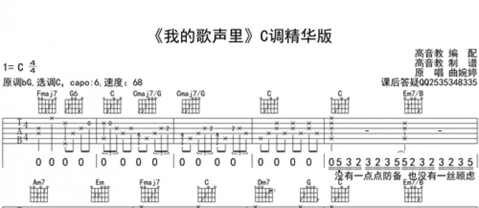 [优质谱推荐]曲婉婷《我的歌声里 C调精华版》吉他谱