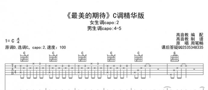 [优质谱推荐]周笔畅《最美的期待 C调精华版》吉他谱