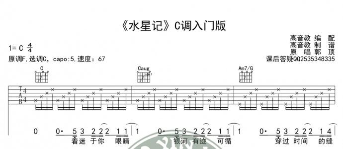 [优质谱推荐]郭顶《水星记 C调入门版》吉他谱
