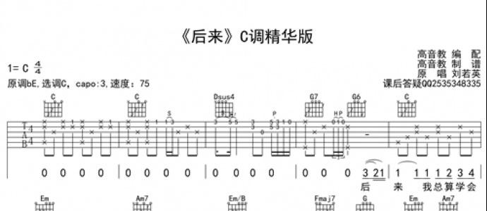 [优质谱推荐]《后来 C调精华版》吉他谱