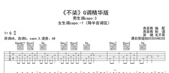 [优质谱推荐]毛不易《 不柒 G调精华版》吉他谱