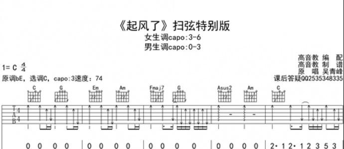 [优质谱推荐]吴青峰《起风了 扫弦特别版》吉他谱