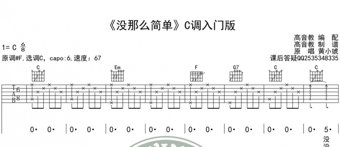 [优质谱推荐]黄小琥《没那么简单 C调入门版》吉他谱