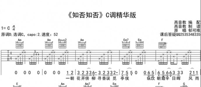 [优质谱推荐]《知否知否 C调精华版》吉他谱