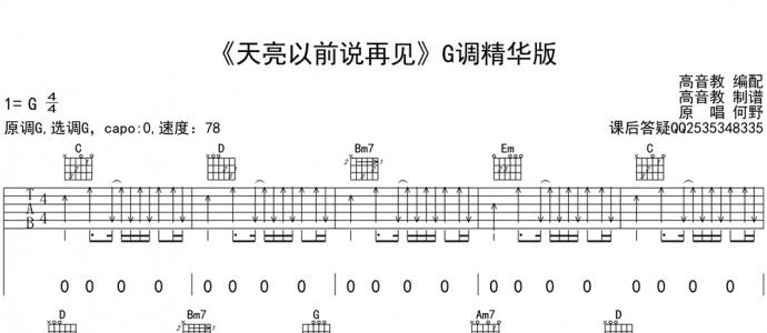 [优质谱推荐]何野《天亮以前说再见 G调精华版》吉他谱
